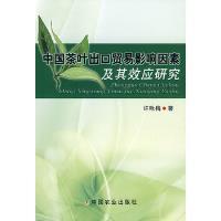 中国茶叶出口贸易影响因素及其效应研究许咏梅中国农业出版社9787109133952