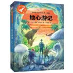 地心游记(银火箭少年科幻系列・第2辑,又译《地心历险记》)