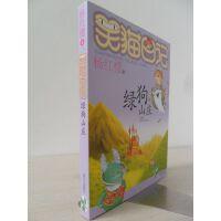 儿童书!笑猫日记之绿狗山庄 杨红樱著