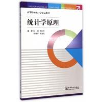 统计学原理(高等院校统计学精品教材)