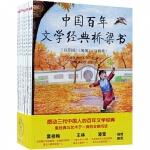 中国百年文学经典桥梁书(共8册) 预售预计7.22到货