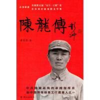 【二手书9成新】陈龙传,修来荣,群众出版社
