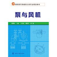泵与风机(张鹏高) 张鹏高 化学工业出版社 9787122162120 新华书店 正版保障