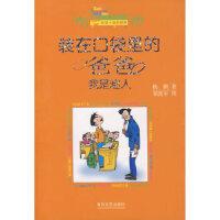 装在口袋里的爸爸 我是超人,杨鹏,春风文艺出版社,9787531335061