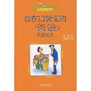 装在口袋里的爸爸 我是超人,杨鹏,春风文艺出版社,9787531335061 【正版新书,70%城市次日达】