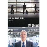 在云端 (美)肯,贾文渊,贾令仪 法律出版社 9787511807151
