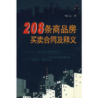 208条商品房买卖合同及释义 冯正元 湖南人民出版社 9787543852273【新华书店 正版保障】