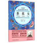 茶花女(导读版) 语文新课程标准必读[法]小仲马 著;北方妇女儿童出版社