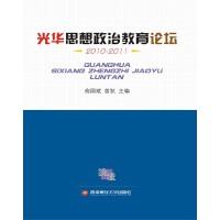 光华思想政治教育论坛(2010-2011)