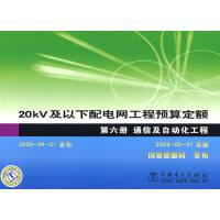 20kV及以下配电网工程预算定额 第六册 通信及自动化工程