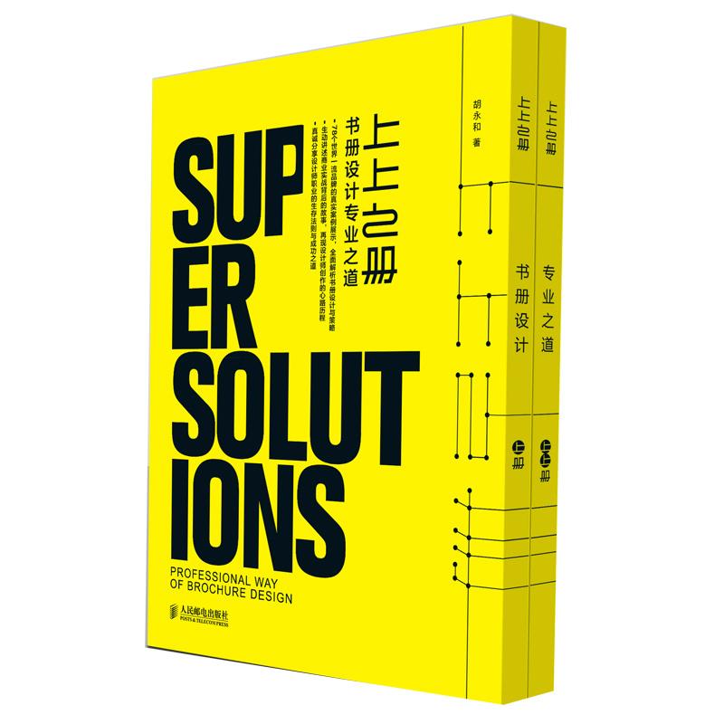 上上之册 书册设计专业之道
