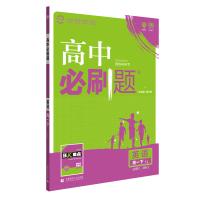 理想树67高考2019新版高中必刷题英语高一下必修3、4合订译林版配同步讲解狂K重点