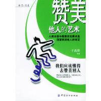 【旧书二手书9成新】赞美他人的艺术 千高原 9787506425025 中国纺织出版社