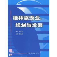 桂林旅游业规划与发展,李志刚,中国旅游出版社,