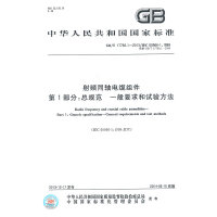 射频同轴电缆组件 第1部分:总规范 一般要求和试验方法