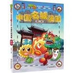植物大战僵尸2武器秘密之中国名城漫画・南京