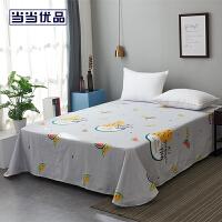 当当优品床单 纯棉斜纹双人床单200*230cm 七彩阳光
