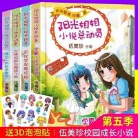 阳光姐姐小说总动员第五辑全4册伍美珍校园小说8-10-12岁儿童读物