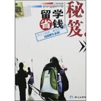 【正版二手书9成新左右】留学省钱秘笈 纪红民 同心出版社
