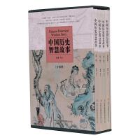 【现货】  中国历史智慧故事  (插盒套装全4册) 周  文 9787553428031
