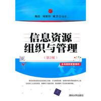 【正版二手书9成新左右】信息资源组织与管理(第2版 陈庄 清华大学出版社