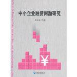 【旧书二手书9成新】中小企业融资问题研究 姚益龙等著 9787509617489 经济管理出版社
