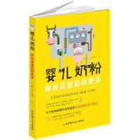 婴儿奶粉,你应该知道得更多 朱鹏、马鲲等 北京科学技术出版社 9787530491492 新华书店 正版保障