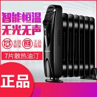 先锋(SINGFUN)取暖器电暖气小油汀暖气片办公室专用宿舍加热器 黑色 家用移动静音小油汀DS1727