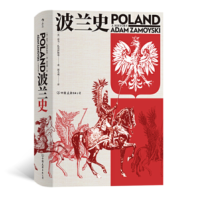 汗青堂丛书034·波兰史 外交部长作序推荐,全景式地展现了这个孕育出居里夫人、显克维奇等一众伟人的国度--波兰一千多年来不屈不折、波澜壮阔的沧桑历史!波兰使馆微博推荐