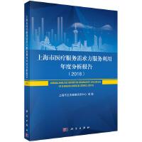 上海市医疗服务需求方服务利用年度分析报告(2018)