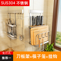 刀架刀座厨房用品壁挂式304不锈钢置物架架子多功能家用收纳