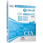 国际注册内部审计师CIA考试新汇编600题(二)2014版,中审网校作,广东经济出版社有限公司,97875454342