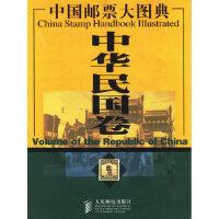 中国邮票大图典 *卷 江苏省邮电管理局 人民邮电出版社 9787115069788
