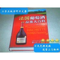 【二手旧书9成新】法国葡萄酒品鉴大百科 (32开精装 3.5折 ) /[法] 阿歇特实用生?