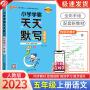 2021版小学学霸天天默写五年级上册人教统编版2020新版教材同步专项训练