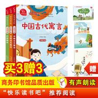 中国古代寓言 伊索寓言 克雷洛夫寓言 小学三年级下册 快乐读书吧 推荐阅读(有声朗读)中小学课外阅读 套装3册