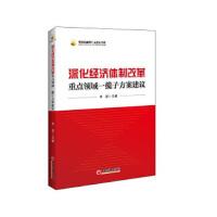 中国金融四十人论坛书系:深化经济体制改革重点领域一揽子方案建议 9787513631525