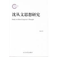 【正版二手书9成新左右】沈从文思想研究 张森 人民文学出版社