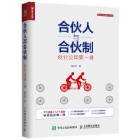 合伙人与合伙制创业公司第一课 企业管理书籍 股权分配机制方法原则 股权合伙 创业股权融资 企业股权分配管理书籍