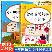 看拼音写词语生字注音一年级下册每天100道口算题卡