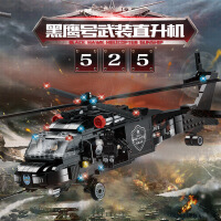 沃马积木拼插益智玩具男孩生日礼物模型 特警战队之2合1黑鹰号武装直升机(691PCS)