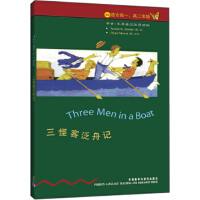 书虫 牛津英汉双语读物:三怪客泛舟记 9787560013039