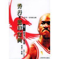 乔丹篮球宝典 卷二 降龙八掌篇 肯特 著,郑旭宏 绘 人民体育出版社 9787500923954