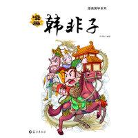 漫画国学系列 漫画韩非子