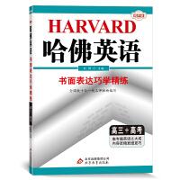 哈佛英语 书面表达巧学精练 高三+高考(适用于2021)
