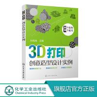 3D打印创意造型设计实例 孙凤翔 创意造型 3D打印造型3D打印创意造型实例详解 结合丰富富有创意的实例讲解3D打印机造