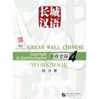 长城汉语:生存交际练习册4