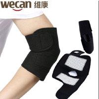 维康 自发热保暖关节炎护肘冬季 送爸妈老人实用礼物保护胳膊V7113