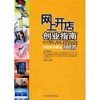 【正版二手书9成新左右】网上开店创业指南 王剑 中国友谊出版公司