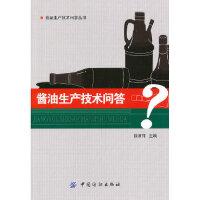 酱油生产技术问答,徐清萍,中国纺织出版社【质量保障放心购买】